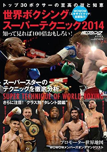 世界ボクシングスーパーテクニック 2014―知って見れば100倍おもしろい! (B・B MOOK 1074)