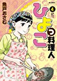 ひよっこ料理人 4 (ビッグ コミックス)