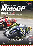 2015MotoGP公式DVD Round 17 マレーシアGP
