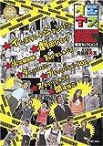 イエヤス 爆笑セレクション Vol.2 [DVD]