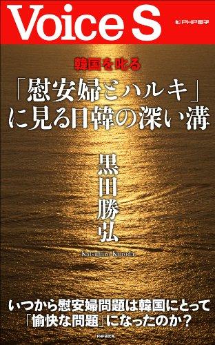 韓国を叱る 「慰安婦とハルキ」に見る日韓の深い溝 (Voice S)