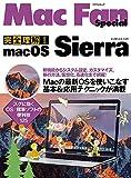 完全理解!Mac OS Sierra (マイナビムック)