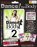 ダンス ザ ボディ・ワークアウトDVD Vol.2