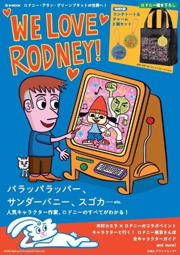 WE LOVE RODNEY! (e-MOOK 宝島社ブランドムック)