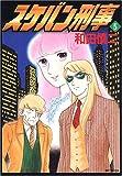 スケバン刑事 (5) (MFコミックス)