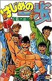はじめの一歩(44) (講談社コミックス―Shonen magazine comics (2578巻))