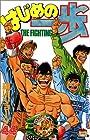 はじめの一歩 第44巻 1998年08月10日発売