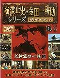 横溝正史&金田一耕助 DVDコレクション 【創刊号】[分冊百科]