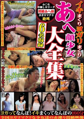 イキまくりヨガリまくり あへ顔少女大全集(JUMP-2258) [DVD]