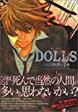 DOLLS 1 (1)