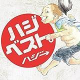 記念日。feat. miwa♪ハジ→