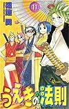 うえきの法則 (11) (少年サンデーコミックス)
