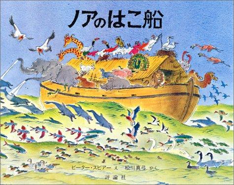 ノアのはこ船 (児童図書館・絵本の部屋)