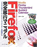 Firefox完全移行マニュアル―Mozilla Firefox、Thunderbird、Sunbird、Calendar
