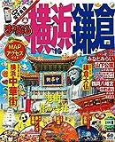 まっぷる 横浜・鎌倉 '16 (マップルマガジン | 旅行 ガイドブック)