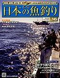 週刊 日本の魚釣り 2013年 7/17号 [分冊百科]