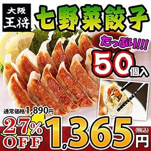 大阪王将 七野菜餃子 50個大阪王将 野菜の甘みがくせになる餃子!人気のヘルシーぎょうざ!