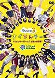 すイエんサー Season3 すイエんサーガールズ、怒濤の快進撃!(特典Disc付き6枚組BOX)/DVD/PCBE-63442 ポニーキャニオン PCBE-63442