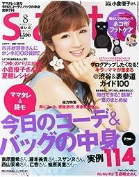 saita (サイタ) 2013年 08月号 [雑誌]