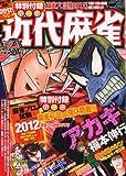 近代麻雀 2012年 6/1号 [雑誌]