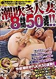 潮吹き人妻 8時間50連発!! [DVD]