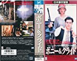 ボニー&クライド(日本語吹替版) [VHS]