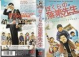 ぼくらの落第先生【字幕版】 [VHS]