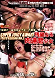 SUPER JUICY AWABI Third Edition No.2 残酷なる肉達磨少女 小川みちる BabyEntertainment [DVD]