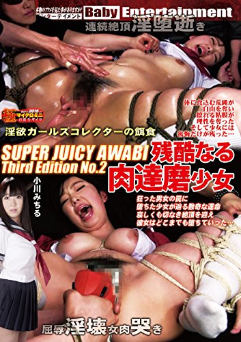 SUPER JUICY AWABI Third Edition No.2 残酷なる肉達磨少女 小川みちる BabyEntertainment [DVD]