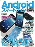 Androidスマートフォン スタートブック 2011 Vol.2 (SOFTBANK MOOK)