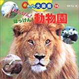超はっけん大図鑑〈14〉たんけん!はっけん!動物園 (超はっけん大図鑑 (14))