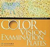 Yu Zi-ping Color Vision Examination Plates