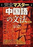 完全マスター中国語の文法 改訂版 ([テキスト])