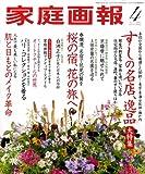 家庭画報 2009年 04月号 [雑誌]