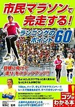ランニングのポイント60 (コツがわかる本)