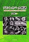 プラント・オパール図譜 - 走査型電子顕微鏡による植物ケイ酸体学入門
