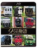 JR九州 9つの物語 D&S(デザイン&ストーリー)列車 【Blu-ray Disc】