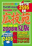 広技苑 2008年夏版 (MYCOMムック)