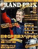 GRAND PRIX Special (グランプリ トクシュウ) 2008年 10月号 [雑誌]