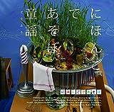 NHKにほんごであそぼ 童謡(どうよう) ランキングお取り寄せ