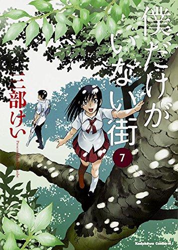 僕だけがいない街 (7) (カドカワコミックス・エース)
