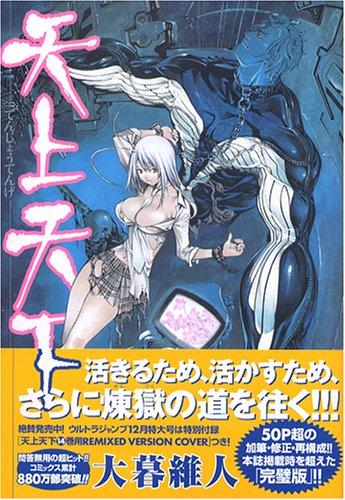 天上天下 14 (14) (ヤングジャンプコミックス)