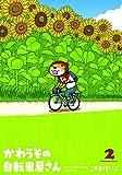 かわうその自転車屋さん2書影