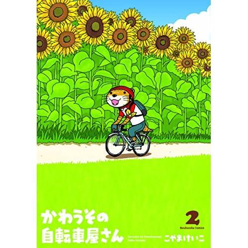 かわうその自転車屋さん 2 (芳文社コミックス)