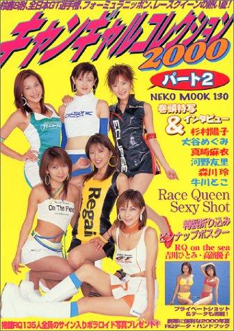 キャンギャルコレクション (2000Part2) (Neko mook (130))