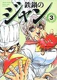 鉄鍋のジャン 03 (コミックフラッパー)