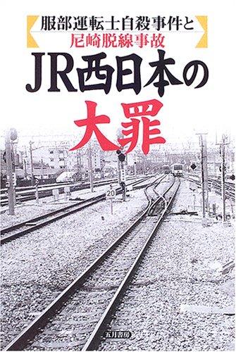 JR西日本の大罪—服部運転士自殺事件と尼崎脱線事故