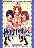 もっと極上生徒会 2 (電撃コミックス)