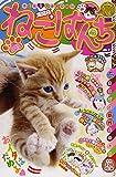 ねこぱんち 満開桜号 (通巻103号) (にゃんCOMI(新書判サイズ。ペーパーバックスタイル廉価版女性向け猫コミックス))