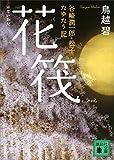 花筏 谷崎潤一郎・松子 たゆたう記 (講談社文庫)